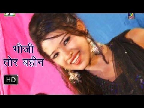 Bhoji Tor Bahin || भौजी तोर बहीन || Bhojpuri Hot Songs