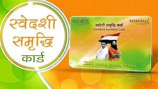 Swadeshi Samridhi Card | Patanjali Ayurved