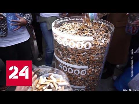 Штраф за брошенный на улице окурок в Брюсселе вырастет вчетверо - Россия 24