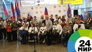 Золотые люди: паралимпийцы Беларуси и России вернулись с победами - МИР 24