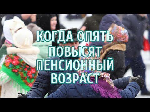 🔴 Назван возможный срок нового повышения пенсионного возраста в России
