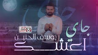 يوسف الحنين جاي اعشك المفقوده - mp3 مزماركو تحميل اغانى