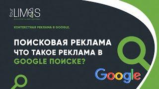 Поисковая реклама: что такое реклама в Google Поиске? Контекстная реклама в Google.