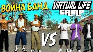 SAMP - BALLAS или VAGOS - ВОЙНА БАНД !!! ► Virtual Life #7 - [Обзор сервера]
