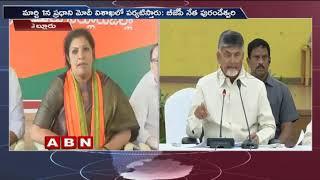 BJP Leader Purandeswari Press Meet Over PM Modi Tour To Vizag On March 1st | ABN Telugu