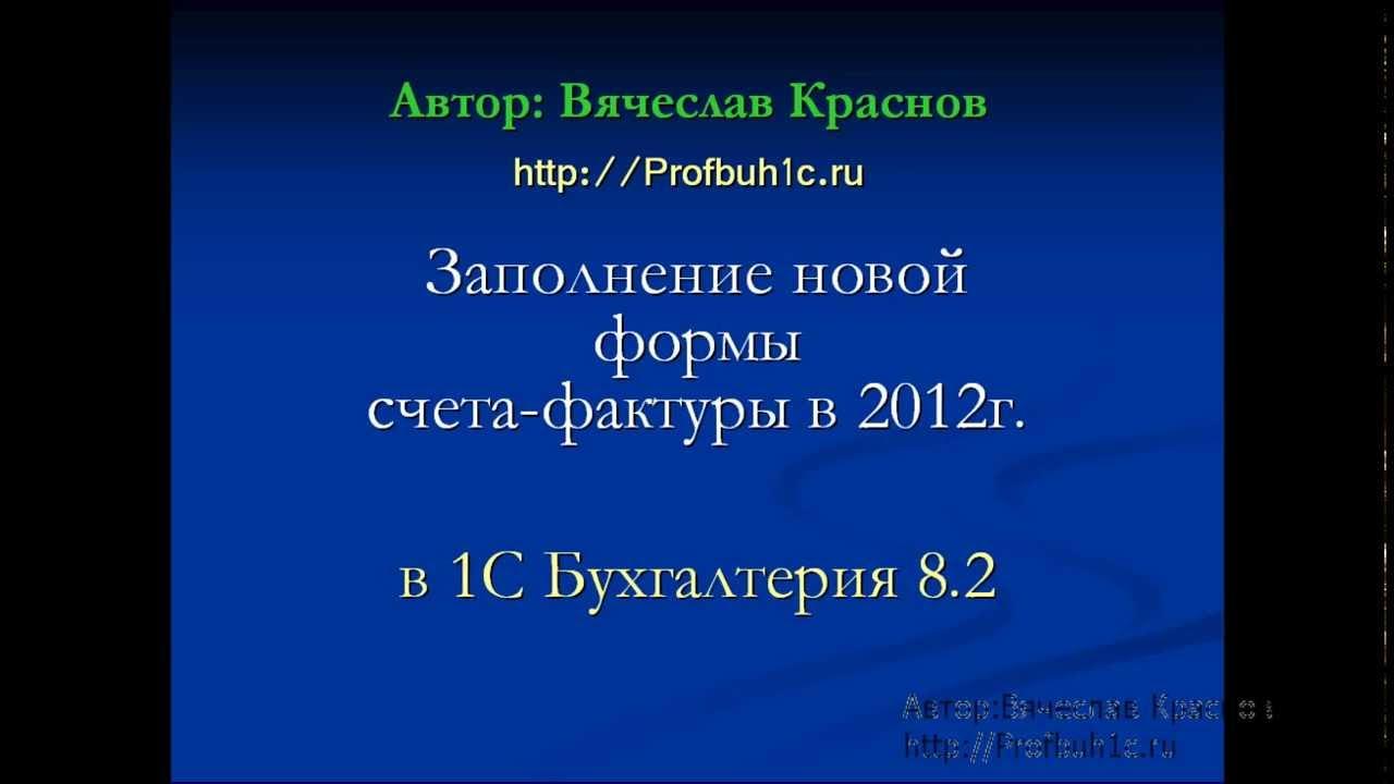 h бланк счет фактуры 2012 г