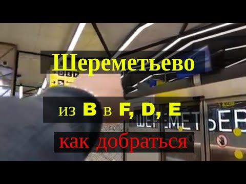 Мувер «Межтерминальный переход» в аэропорту Шереметьево | People Mover In Sheremetyevo Airport