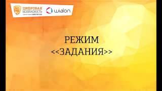 Обучение пользователей Wialon. Задания