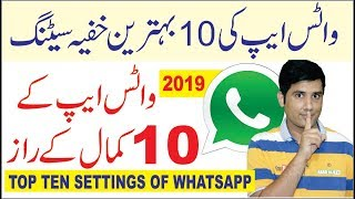 Top Ten New Settings and Tricks of Whatsapp 2019 thumbnail