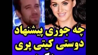 خواستگاری کیتی پری از پسر ایرانی