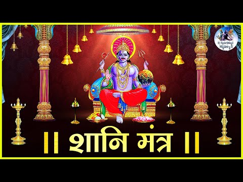 SHANI MANTRA 108 times | Nilanjan Samabhasam Lyrics नीलांजन समाभासं