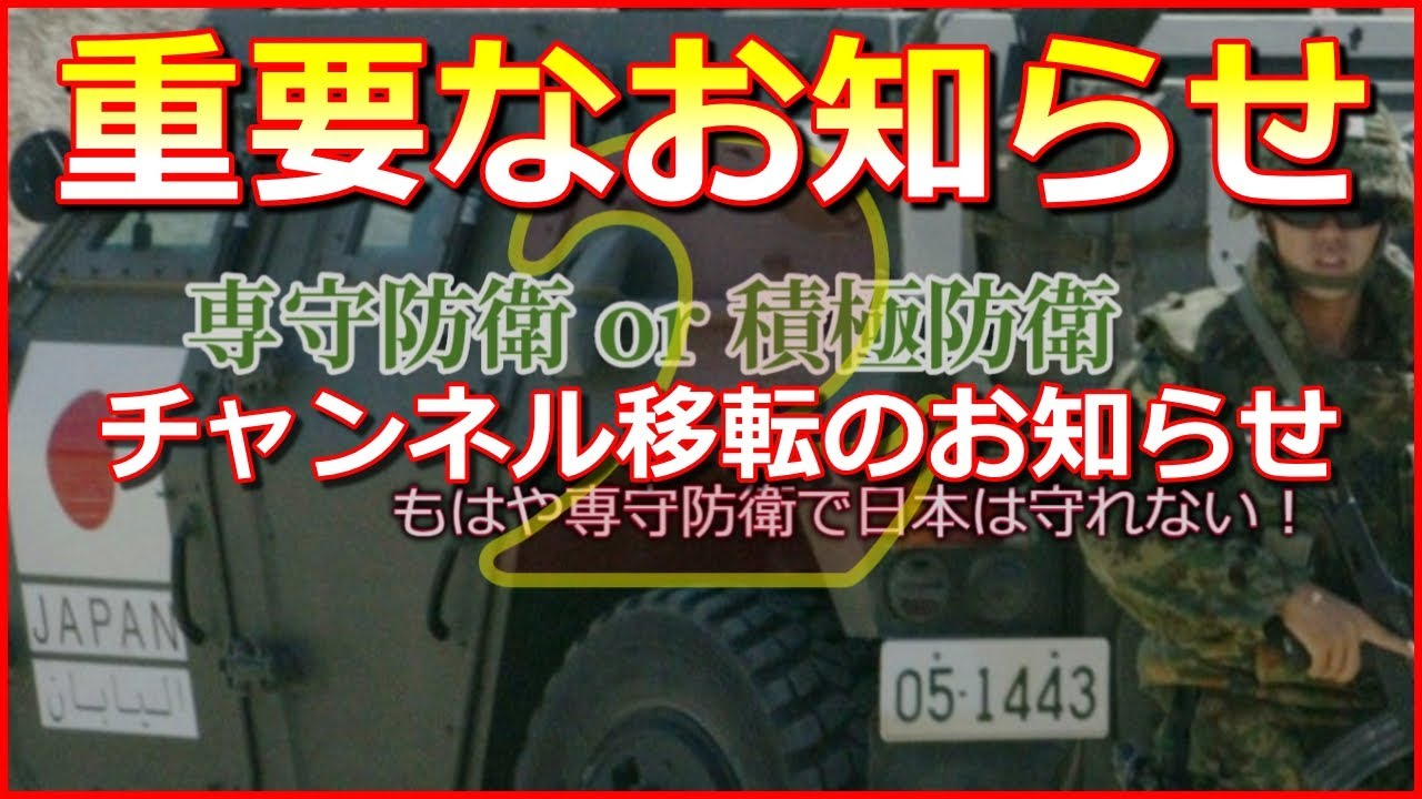 【重要なお知らせ】チャンネル移転のお知らせ、サブチャンネルも宜しくお願いします!