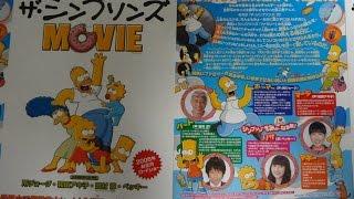 ザ・シンプソンズ MOVIE 2007 映画チラシ 2007年12月15日公開 【映画鑑...