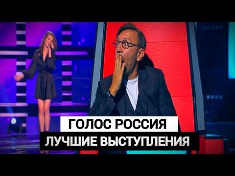 ТОП 5 Лучших Выступлений - Голос Россия 2019 | 8 сезон #1