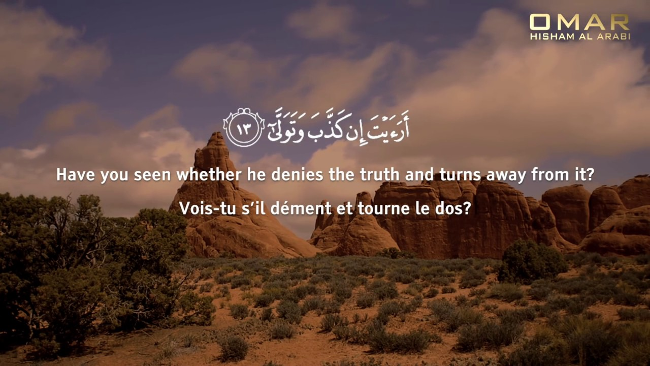 Surah al alaq (سورة العلق) Recitation by Omar Hisham Al Arabi