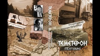 Презентация книги Валиды Будакиду  ТЕМЕТЕРОН в Афинах