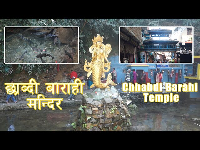 छाब्दी बाराही मन्दिर  ||  Chhabdi Barahi Temple Tour  ||  VisitNepal
