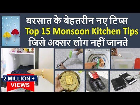 बारिश के बेहतरीन नए Kitchen Tips जिसे अक्सर लोग नहीं जानते Useful Kitchen Tips and Tricks Monsoon