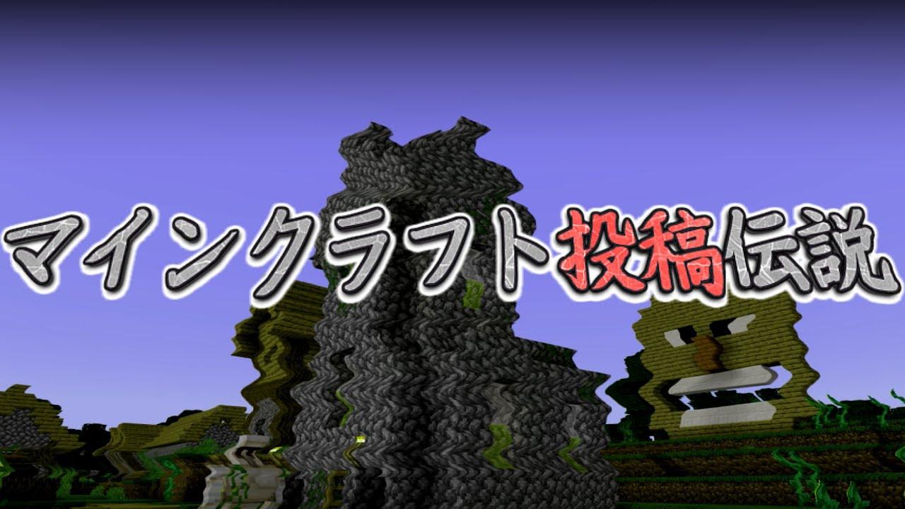 [マイクラ] 勝手に消えて復活したワールドの話 マインクラフト投稿伝説147[Minecraft]