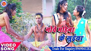 mukesh prami का New bhojpuri गीत Supar Hit Song 2020 नाेवे महिना के सुईया