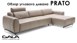 Обзор углового дивана Prato (Прато)   Gala Collezione (Польша)   натуральная кожа   Польская мебель