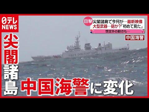 「尖閣諸島」最新映像 ナゼ?中国海警局の対応に変化…船接近せず~Armed Chinese Vessel Caught on Camera~(2021年5月12日放送「news every.」より)