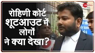 Download Delhi Rohini Court Gangwar: रोहिणी कोर्ट Shootout में लोगों ने क्या देखा? | Delhi Police |Eyewitness