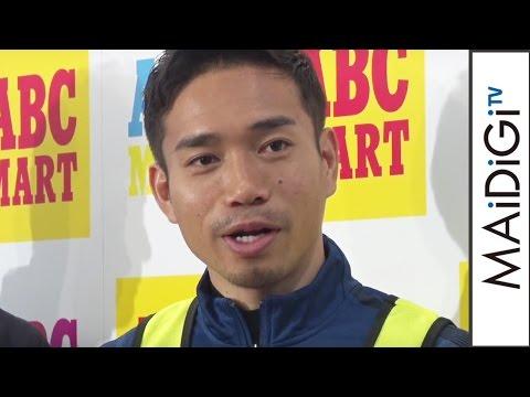 長友佑都選手、おのろけ連発 婚約会見後の初イベント 「ABC-MARTスペシャルサッカークリニック」2