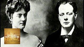 Клементина и Уинстон Черчилль. Больше, чем любовь