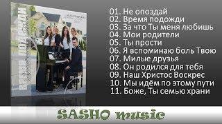 Время подожди - Алекс Рябуха и семья Лунченко 2017