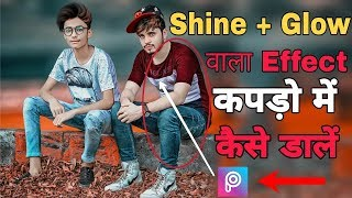 New CB Editing Trick 2018 || how to Shine + Glow on Cloth || New Secret Tips & Trick in picsart