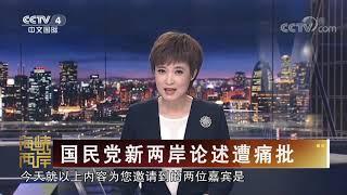 《海峡两岸》 20200622| CCTV中文国际