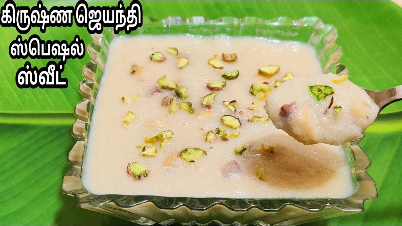 கிருஷ்ணருக்குப் பிடித்த மிகவும் சுவையான ஸ்வீட் 10 நிமிடத்தில்/Krishna jayanthi Special Sweet Recipe.