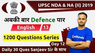 8:00 PM - UPSC NDA & NA (II) 2019   English by Sanjeev Sir   1200 Questions Series (Day#12)