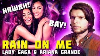 Baixar Lady Gaga, Ariana Grande - Rain On Me (OMV) | Реакция от проф. Вокалиста | Reaction to Rain on me