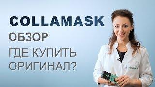 Collamask (маска для лица Колламаск): обзор, отзывы