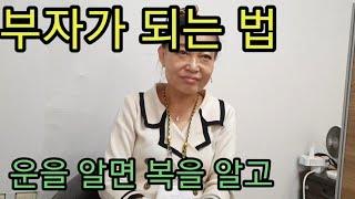 부자가 되는 법 인천 시흥 안산 유명한 역술 타고난 금수저의 사주를 만드는 법과 시기 #운세를 알고 가면 부…