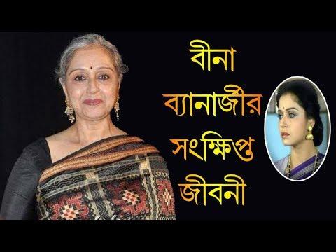 [ বীনা ব্যানার্জী ] Beena Banerjee Biography In Short   Hindi Actress   Bangla Video By CBJ