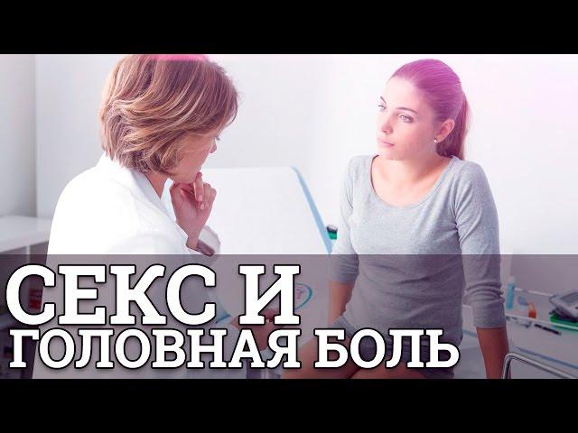 После секса болит голова: причины коитальной цефалгии