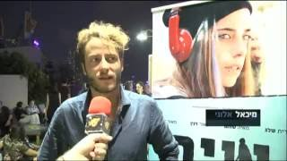 מיכאל אלוני משיק - חדשות הבידור