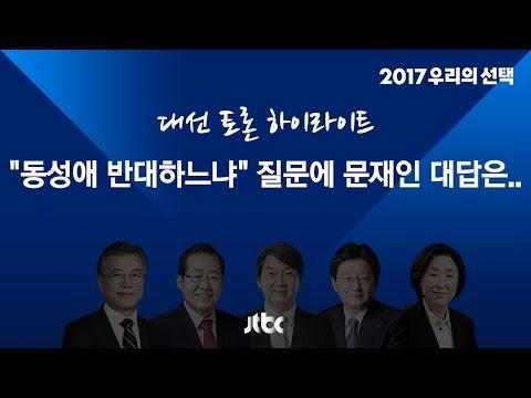 """[대선토론 하이라이트] 홍준표 """"동성애 반대하느냐"""" 질문에 문재인 """"좋아하지는 않는다"""""""