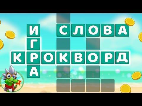 Ответы на игру Крокворд 276, 277, 278, 279, 280 уровень в Одноклассниках, в ВКонтакте, на Андроид.
