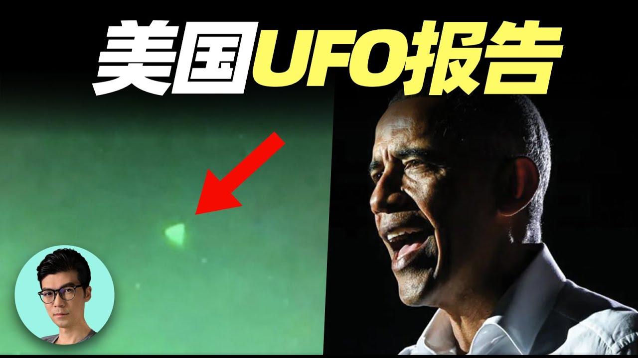 今年6月美國官方即將發佈的UFO報告,將有怎樣震撼的內容?「曉涵哥來了」