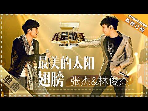 张杰 林俊杰《最美的太阳》 - 单曲纯享《我是歌手2》I AM A SINGER 2【歌手官方音乐频道】