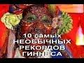 Рекорды Гиннеса.10 НЕОБЫЧНЫХ РЕКОРДОВ ГИННЕСА./Guinness World Records