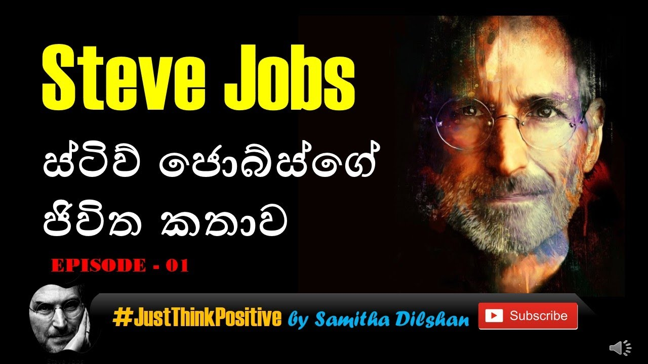 Steve Jobs Biography In Sinhala | Apple Success Story | Inspirational And Motivational Video