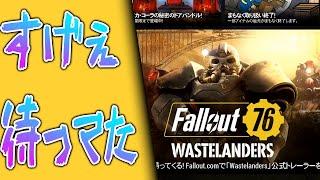 【Fallout 76  アプデ】無料DLCの中身がスゴイから買うなら今だと思う。【NPC復活、新評価システム】