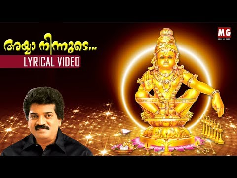 Ayya Ninnude | Lyrical Video | Ayyappathom | MG Sreekumar