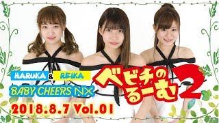 「ベビチのるーむ2」#01 春花&礼佳  SHOWROOM配信録画 【BCNX公式】
