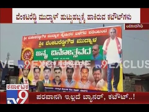 Supporters Illegally Put Up Banners of BJP's Venkatreddy Mudnal in Yadgir